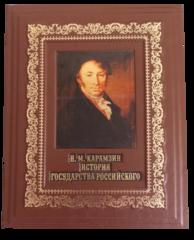 Карамзин. История государства Российского