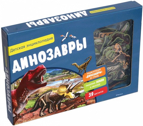 Динозавры. Детская энциклопедия с магнитами