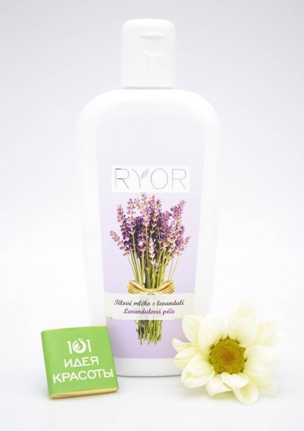 Ryor Молочко для тела Лаванда с эфирными маслами и витамином Е, подходит для очень чувствительной кожи, 300мл