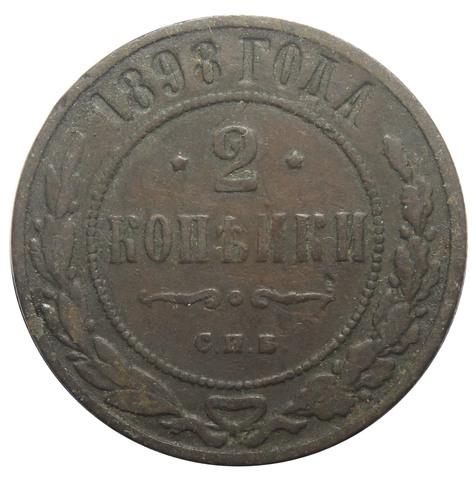 2 копейки. Николай II. СПБ. 1898 год. F-VF