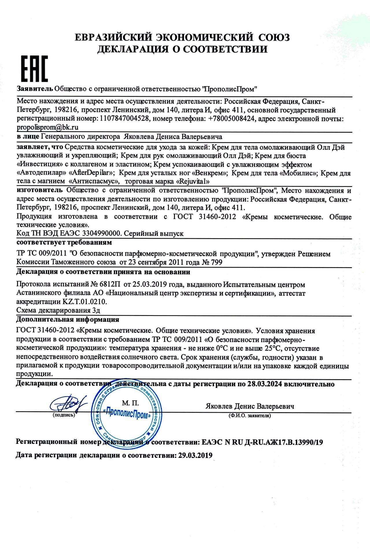 ИНВЕСТИЦИЯ крем - Декларация соответствия