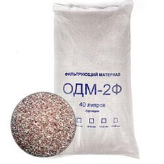 Загрузка обезжелезивания  ОДМ-2Ф (фракция 0,7-1,5мм. 40л, 29кг)