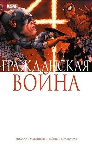 Гражданская война (Б/У)