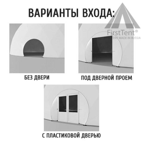 Сферический шатер D18
