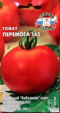 Семена Томат Перемога 165, ОГ