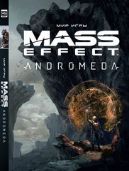 Мир игры Mass Effect Andromeda