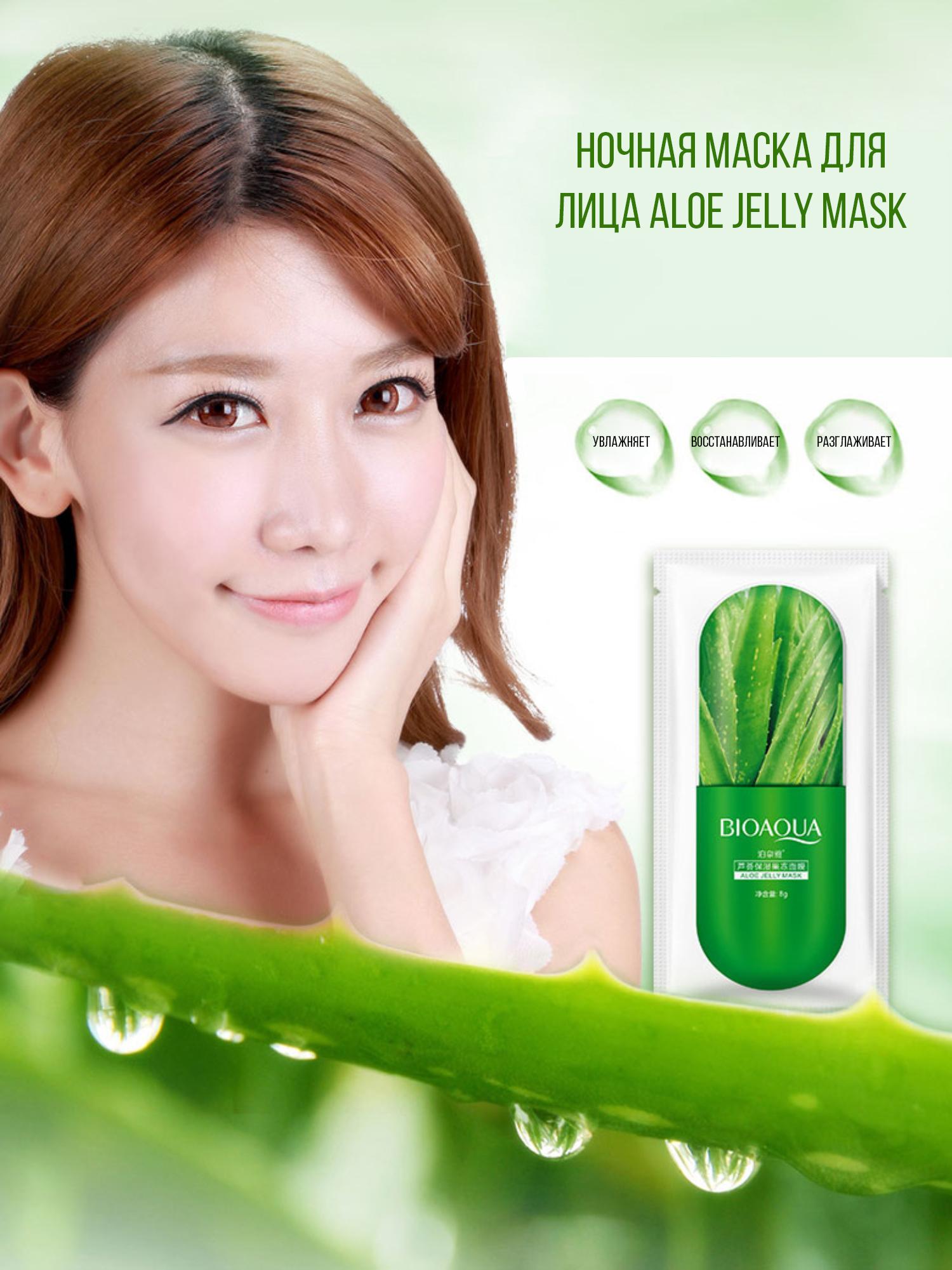 Ночная маска для лица Aloe Jelly Mask, 8гр