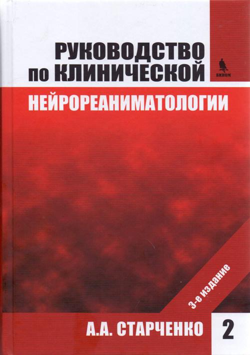 Нейро Руководство по клинической нейрореаниматологии Книга 2 rkn.jpg