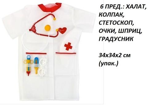 Набор Доктор 86837 (СБ) 6 предм. /халат,колпак,очк