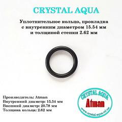 Уплотнительное кольцо, прокладка R 15.54x2.62 мм