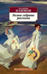 Полное собрание рассказов | Набоков В.