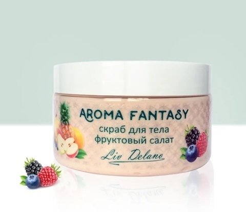Liv-delano Aroma Fantasy Скраб для тела Фруктовый салат 300г
