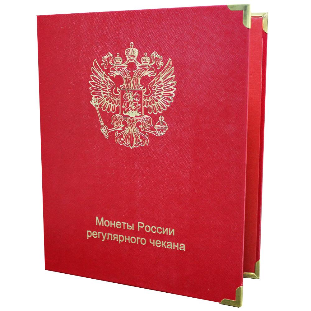 Обложка Монеты России регулярного чекана. Уценка