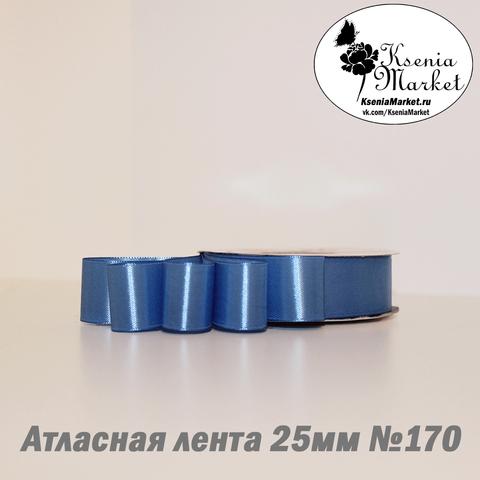 Атласная лента 25мм 27метров №170 (василёк)