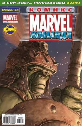 Marvel: Команда №115