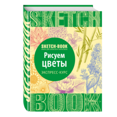 Sketchbook. Рисуем цветы. Экспресс-курс рисования
