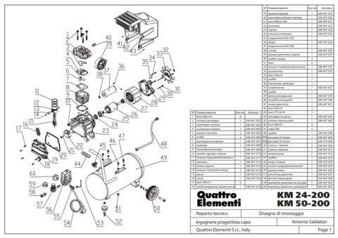 Головка цилиндра QUATTRO ELEMENTI КМ 24/50-200 (248-467-002)