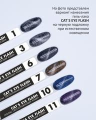 Гель-лак кошачий глаз светоотражающий (Gel polish CAT'S EYE FLASH) #11, 8 ml