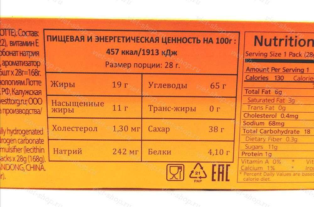 Пирожное LOTTE Choco Pie orange, Корея, 168 гр.