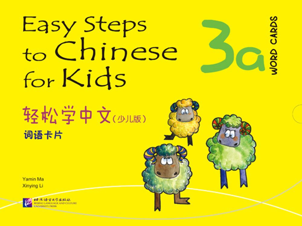 Easy Steps to Chinese for Kids (English Edition) Word Cards 3a