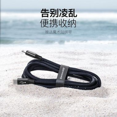 Baseus Cable Yiven Series Type-C to Lightning 2A 2m Black MOQ:50 (CATLYW-D01)